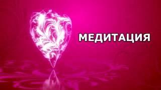 """Медитация """"Наполнение сексуальной энергией"""" - Лиана Гайнанова"""