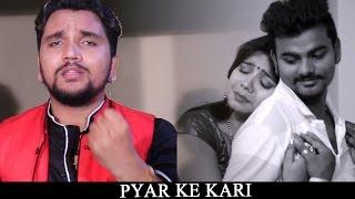 Pyar Ke Kari - Gunjan Singh - Doctor Alla Lagwata || Bhojpuri Songs New 2016