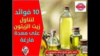 10 فوائد لتناول زيت الزيتون على معدة فارغة