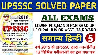 #05 UPSSSC SOLVED PAPERS BY GHATNA CHAKRA  FOR ALL EXAM  UPSSSC HINDI PREVIOUS YEAR QUESTION