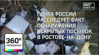 В Ростове-на-Дону рыбак нашел свалку вскрытых почтовых посылок