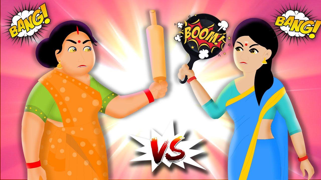सास Vs बहू Hindi Kahaniya-Hindi Stories -Saas Bahu |Moral Stories |Hindi Fairy Tales |Bedtime Storie