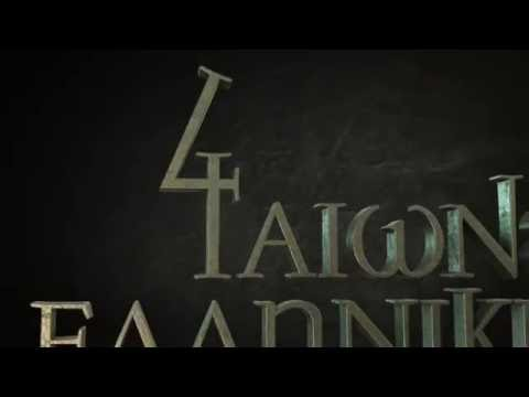 4 CENTURIES GREEK HISTORY INTRO LOGO