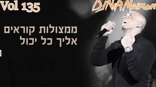 סט רמיקסים מזרחית חורף 2017  اغاني عبري روعه أغنية إسرائيلي ISRAELI MUSIC DJ NiR Maimon Mizrahit