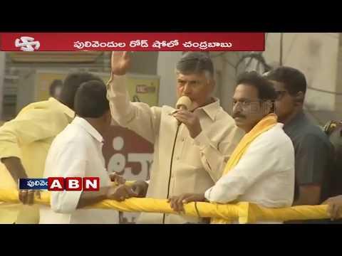 CM Chandrababu Naidu Speech at Pulivendula Roadshow | AP Elections 2019 | ABN Telugu