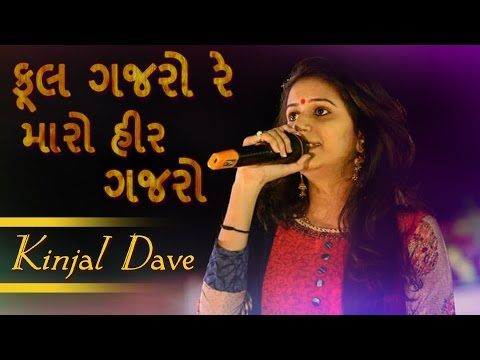 Kinjal Dave Superhit Song | Phool Gajaro Re Maro Hir Gajaro | Non Stop | Latest Gujarati Songs 2017