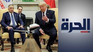 الكاظمي أثناء لقائه ترامب: لن نسمح باستخدام الأراضي العراقية للهجوم على أي دولة