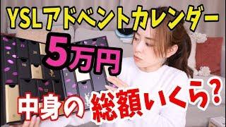 [[5万円]]の高額YSLアドベントカレンダー!! 〜中身の総額いくら?!お得?を解明〜