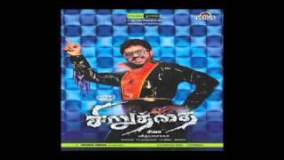 Chellam Vada Chellam (Siruthai) (Tamil)
