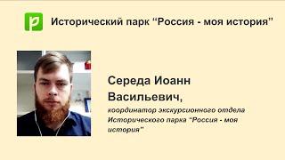 """Исторический парк """"Россия - моя история"""""""