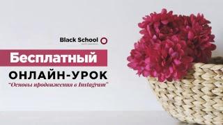 Бесплатный online урок по SMM. 13 мая
