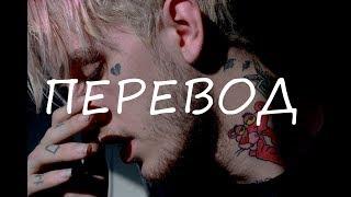 Lil Peep - Let Me Bleed (ПЕРЕВОД, русские субтитры)
