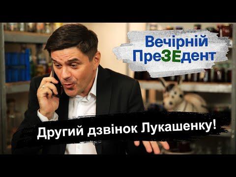 Другий дзвінок Лукашенку!