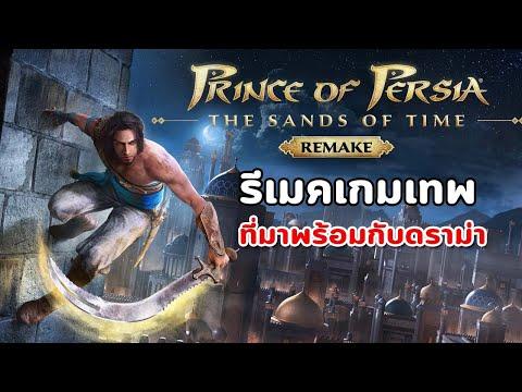 Prince of Persia: Sands of Time Remake  รีเมคเกมเทพครั้งแรกของ Ubisoft ที่มาพร้อมกับดราม่า
