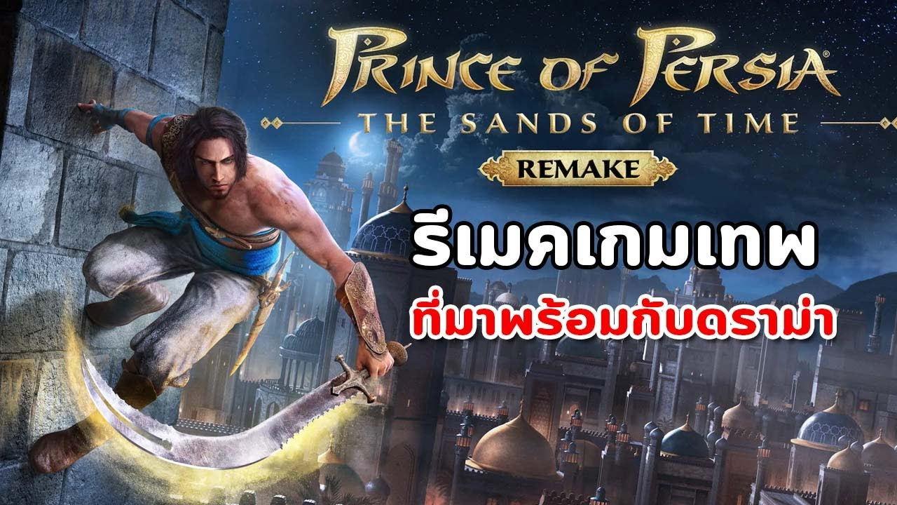 Prince of Persia: Sands of Time Remake - รีเมคเกมเทพครั้งแรกของ Ubisoft ที่มาพร้อมกับดราม่า
