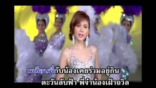ตะวันลับฟ้า -ฝน ธนสุนทร[OFFICIAL MV]
