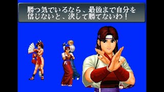 [TAS]ARCADE The King of Fighters '96- New Women Fighters Team