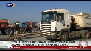 Απαγόρευση διέλευσης φορτηγών από το παράπλευρο οδικό δίκτυο