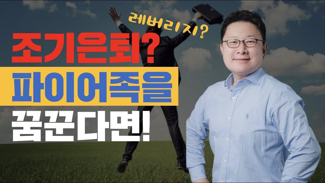 """""""파이어족"""" 조기 은퇴를 가능하게하는 포트폴리오는? (feat.레버리지) - 홍춘욱"""
