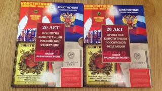 Набор монет России 2013 года. 20 лет принятия  Конституции РФ