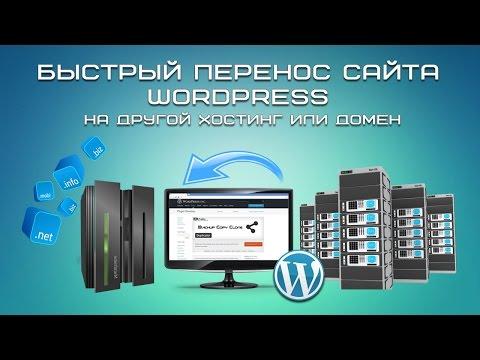 Перенос сайта wordpress на другой хостинг и другой домен