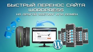 видео Перенос сайта wordpress. Проблемы.