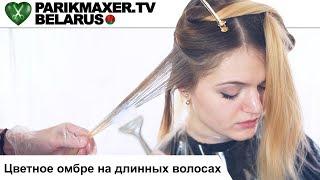 Цветное омбре на длинных волосах. Анастасия Яткова. ПАРИКМАХЕР ТВ БЕЛАРУСЬ