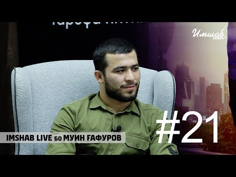 Imshab LIVE бо Муин Гафуров. #21