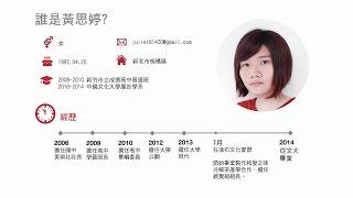 2014自我介紹影片_黃思婷