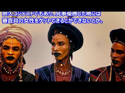 【驚愕】世界の民族の怖い・不思議な風習儀式②【閲覧注意】