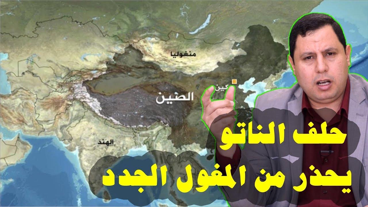 حلف الناتو يحذر من المغول الجدد  (الخطر الصيني)