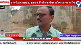6 करोड़ 97 लाख 11 हजार के निर्माण कार्य पर अनियमता का आरोप  | 9 bharat samachar
