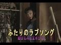 ふたりのラブソング (カラオケ) 都はるみ&五木ひろし