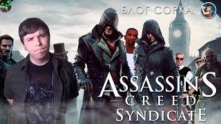 Обзор Assassin s Creed Syndicate - Викторианский Сан-Андреас