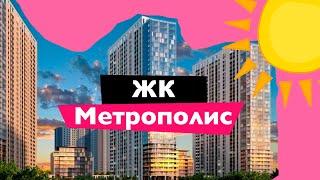 Есть ли жизнь на Теремках? Обзор ЖК Метрополис (Metropolis) 🏠 Новостройки Киева
