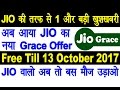 Reliance Jio Good News | Now Coming Jio New Grace Plan | This Plane Free Till 13th October 2017