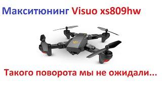 Макситюнинг Visuo xs809hw, полёт на 420 метров, и приключения на ж.....