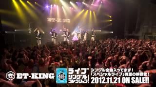 11月21日 発売! シングル曲全部入ってます!ET-KINGスペシャルライブ待...