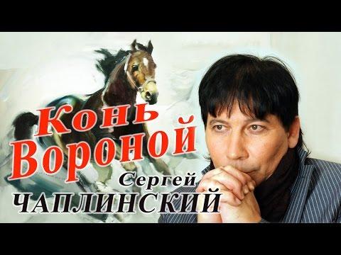 КОНЬ ВОРОНОЙ/КЛИП/ Сергей Чаплинский/муз и сл С Чаплинского
