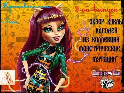 2-ой выпуск. Обзор на куклу КлеоЛей Monster High.