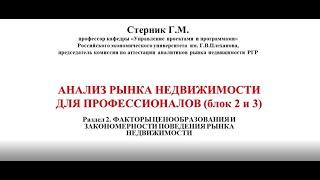 Мастер класс Стерника Г М Часть 3 Факторы и закономерности РН