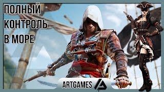 Assassin's Creed IV: Black Flag - 8 - Захват всех фортов