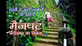 Shimla of Chattisgarh - Mainpat | Chhattisgarh Tourism | Hill Stations Ambikapur | Roadtrip