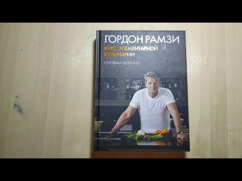 Полный обзор книги Гордон Рамзи Курс элементарной кулинарии