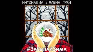 Интонация & Элвин Грей - Засыпай Зима