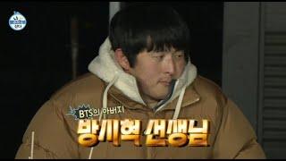 """기안84 """"기안예술종합학교 준비, 음악 선생님 방시혁‥…"""