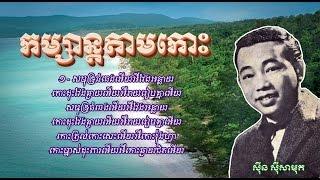 កម្សាន្តតាមកោះ - ស៊ីន ស៊ីសាមុត | Komsan Tam Koh - Sinn Sisamouth