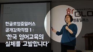 한국 영어교육의 실태를 고발합니다