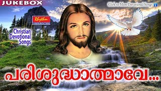 Parishudhathmave # Christian Devotional Songs Malayalam # New Malayalam Christian Songs