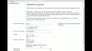 Перевод средств на другой счет. Яндекс.Деньги (7/9)